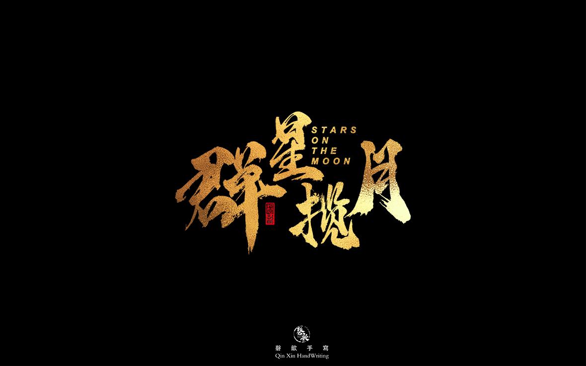 图片[17]-「磬歆设计」中秋国庆字体免费商用(附带PSD源文件)-酷点素材
