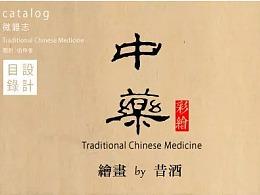 [电商]  古法 中医 祛痘 banner