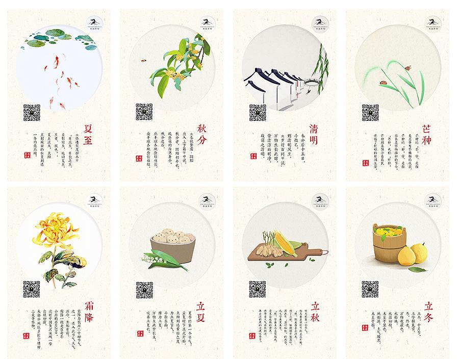 中国风手绘题材的节气日历图.