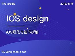 iOS规范细节拆解