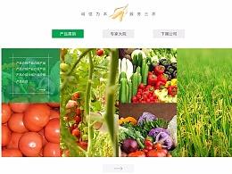 庄稼汉-农业类企业站设计