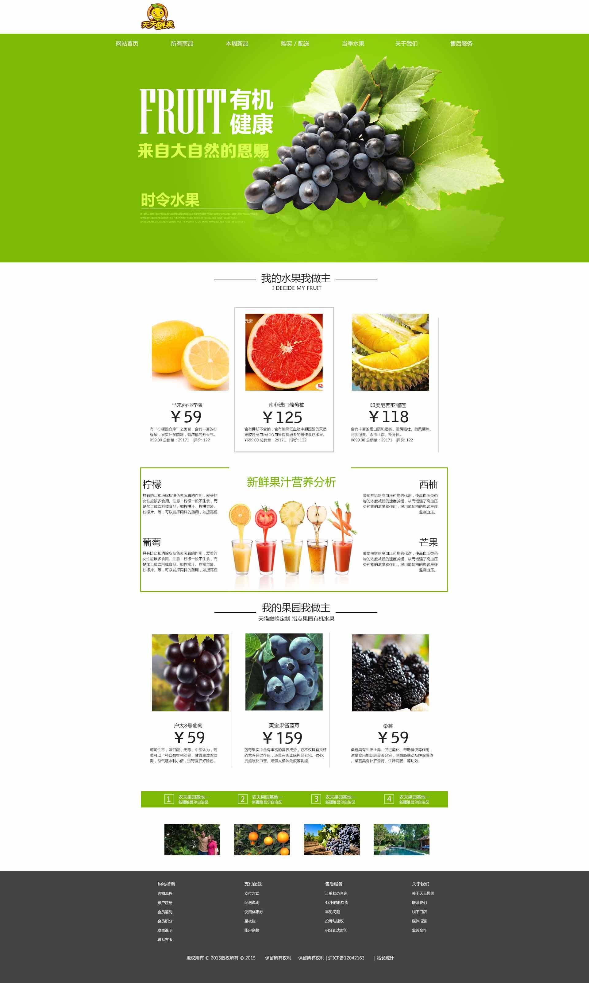 水果网站网页设计图片