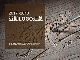 2017~2018近期logo汇总