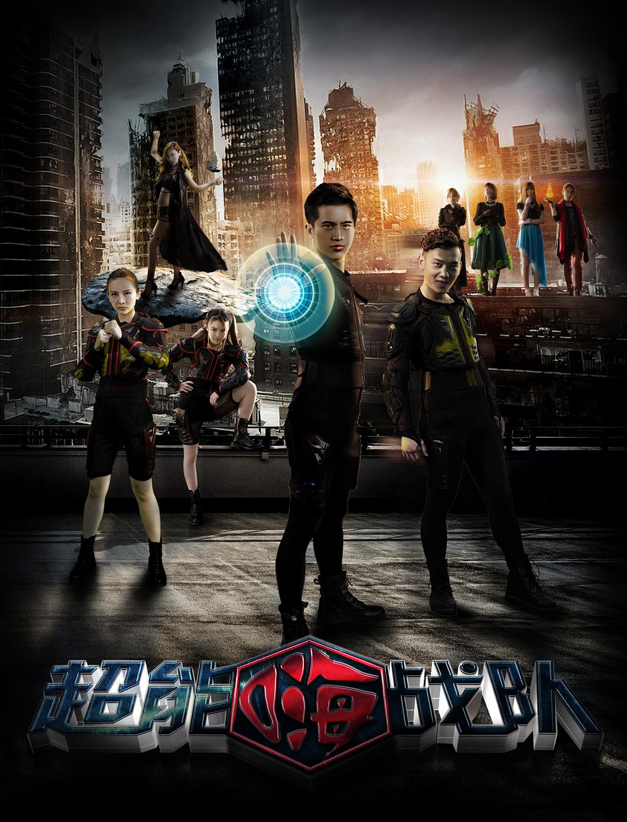 《超能嗨战队》电影海报