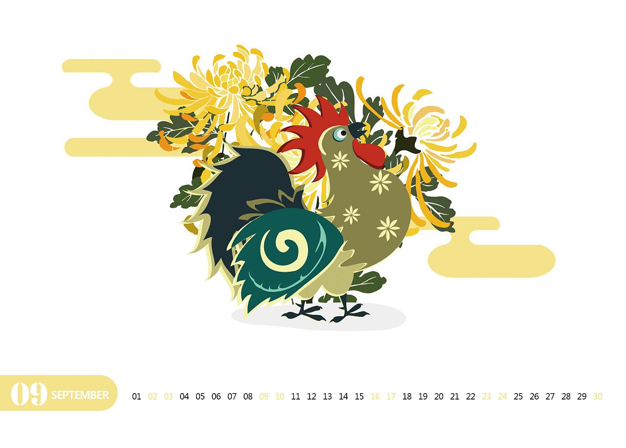 2017丁酉年日历设计