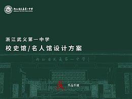 浙江武义第一中学校园文化环境氛围营造—校史馆设计