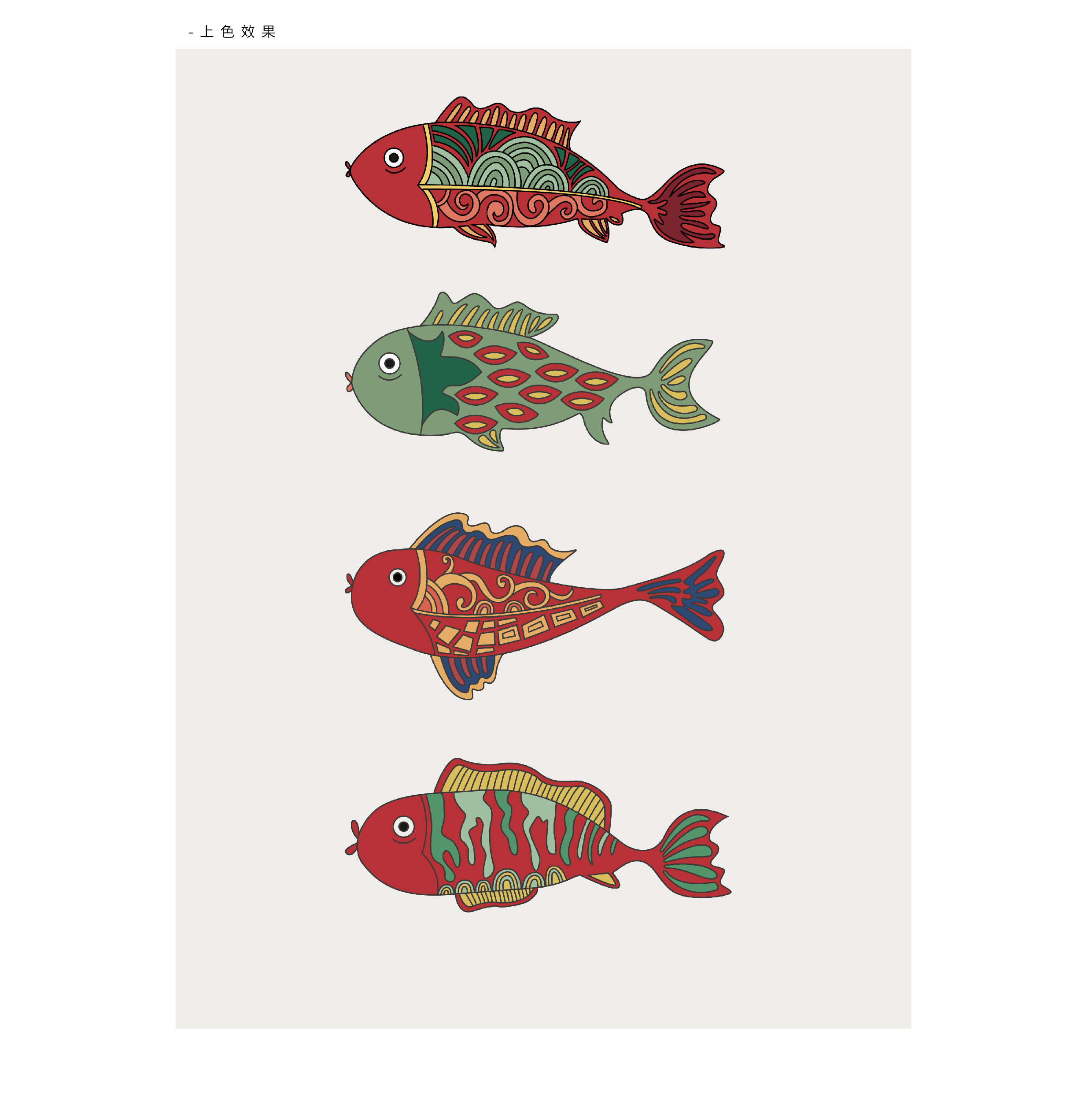 喜鱼-以鱼为元素作图形创意设计 平面 图案 yuyin1114图片