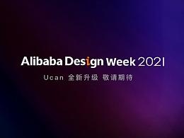 Ucan 2020 圆满收官,明年 Alibaba Design Week 不见不散!