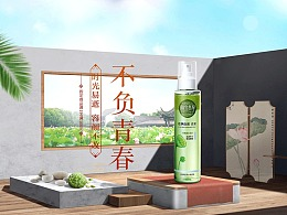 化妆品中国风首页