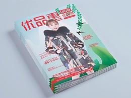 型录杂志画册2018年3月刊-平面
