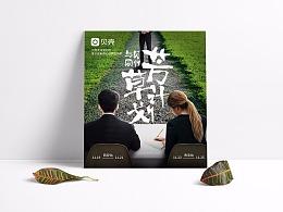 一希品牌设计-海报,展架,折页系列宣传品设计