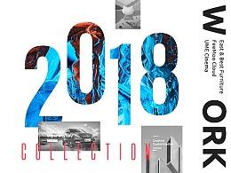 2018作品精选