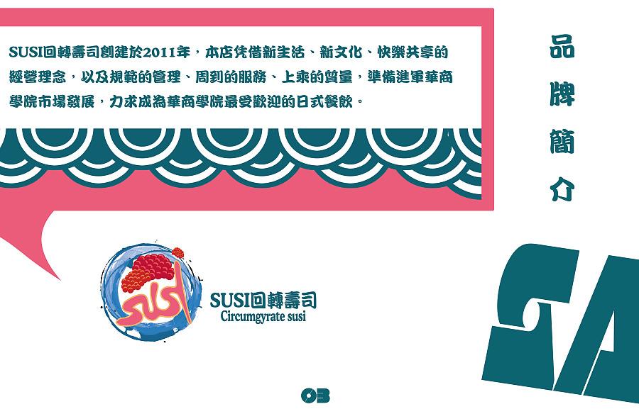 查看《SUSI寿司店vi设计》原图,原图尺寸:4606x2953