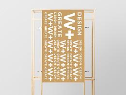 WE+建筑规划品牌设计