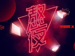 【KEN-Q】李明霖单曲《熬夜》唱片设计