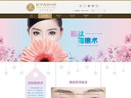 《整形美容》网站设计