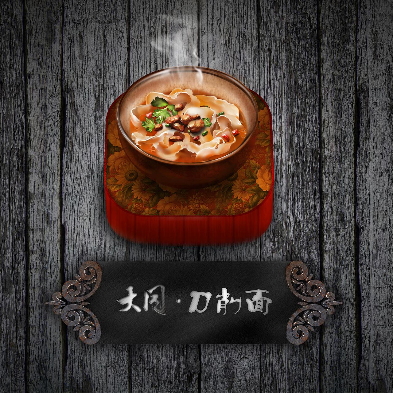 大同中国之美食大全#动漫作品#图片大全的味道鸡美食图片图片