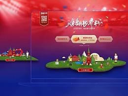 2018世界杯活动聚合页
