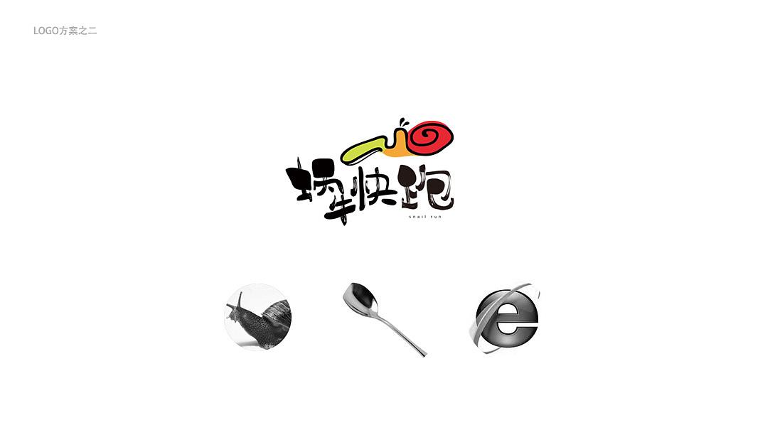 蜗牛快跑快餐设计及一些零碎的logo设计图片