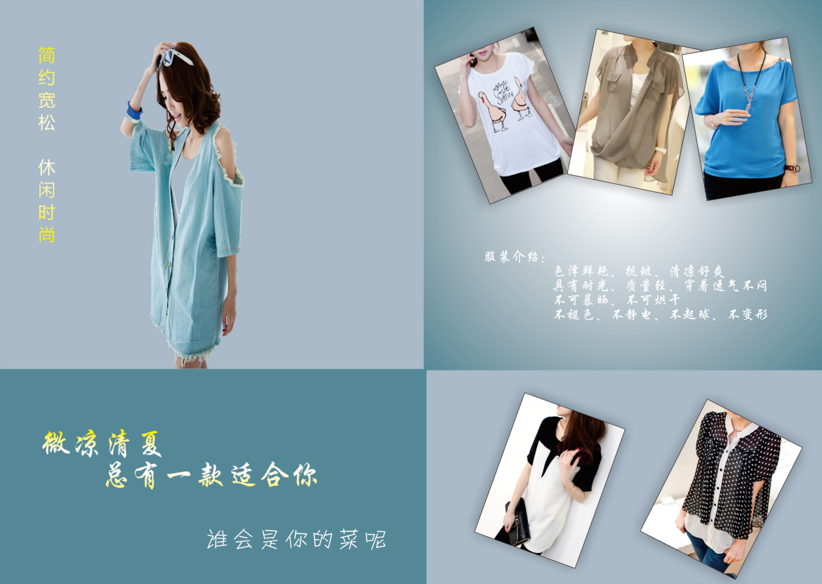 服装排版图片