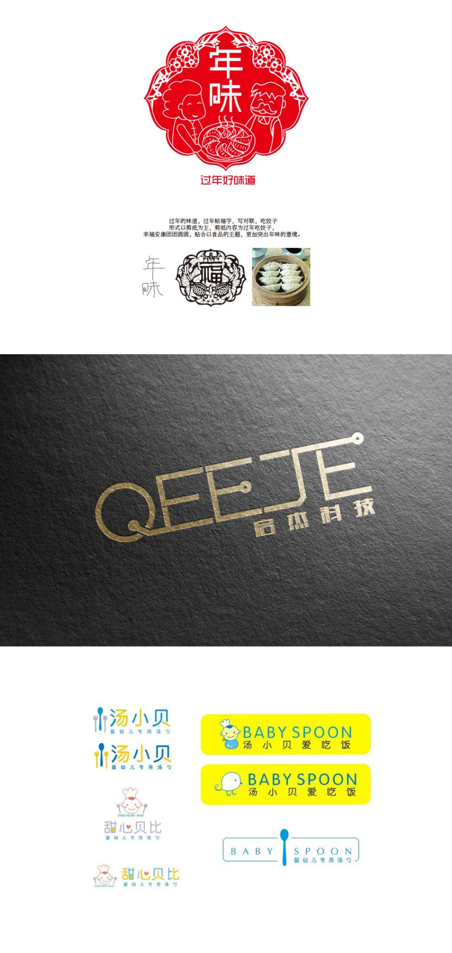 体设计整理|字体logo美工设计字体标志字体设威海平面设计图片