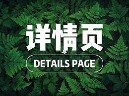 电商详情页描述页