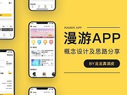 漫游app概念设计及思路分享
