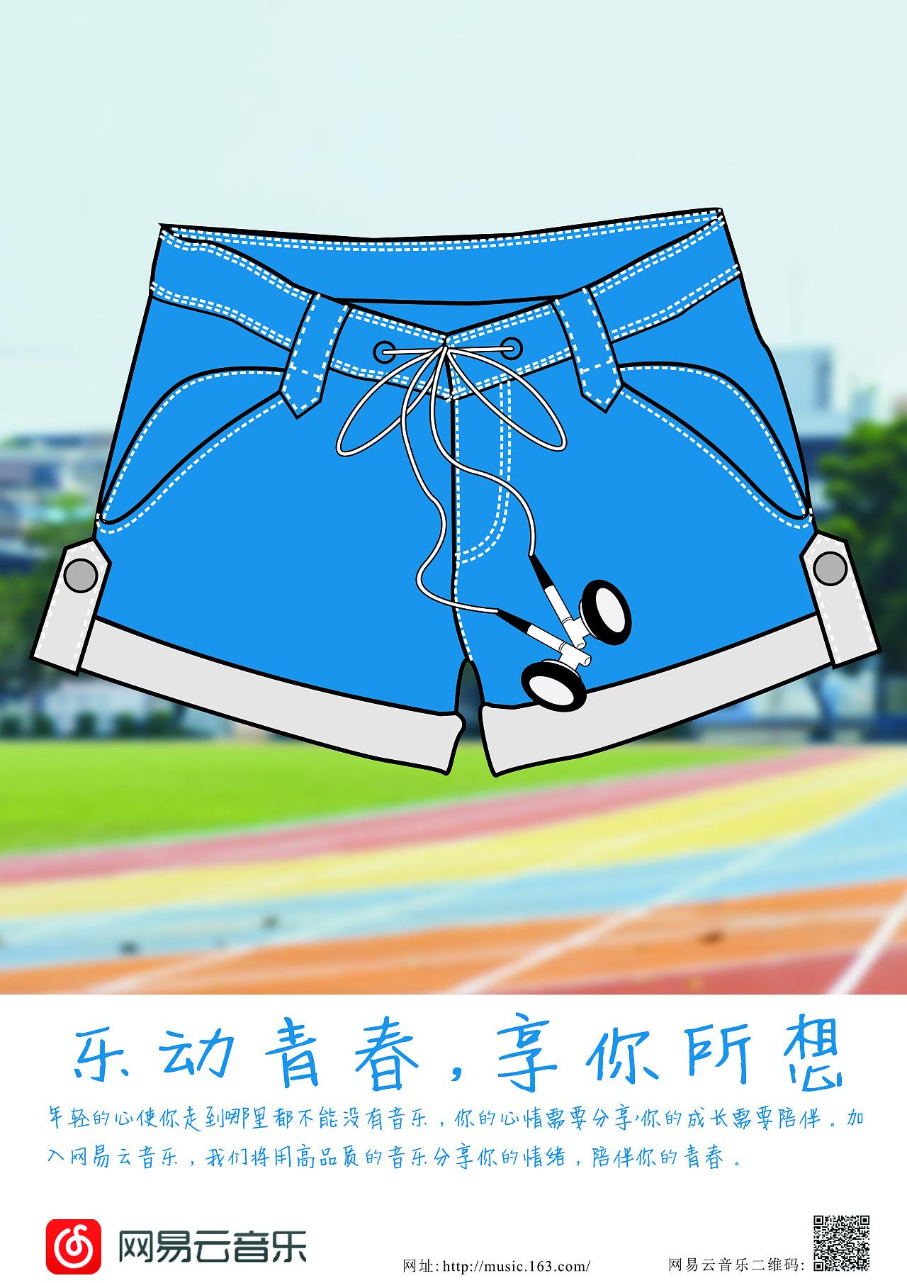 乐动青春,享你所想——裤子篇