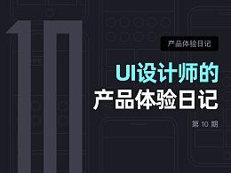 10月 | UI设计师的产品体验日记