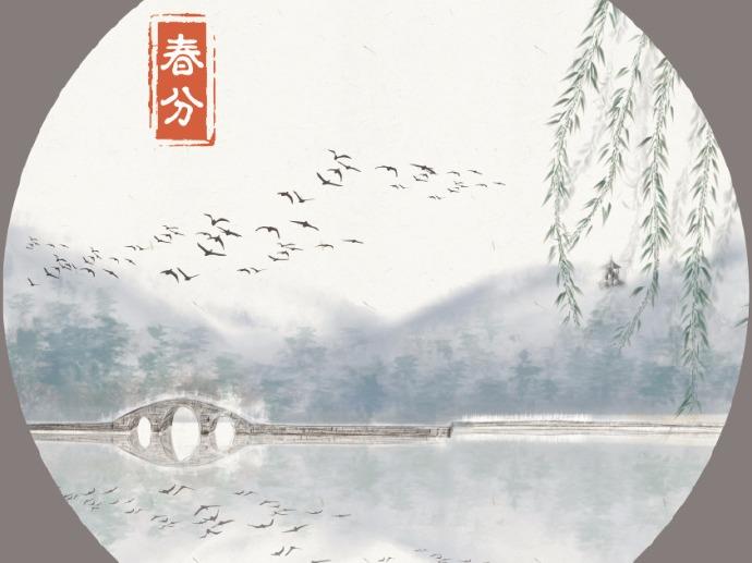 二十四节气春分古风山水画国画春天湖水桥鸟柳树