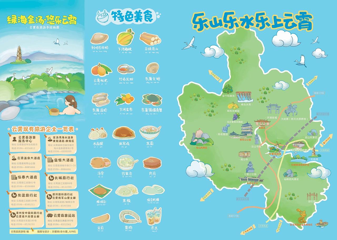 云霄县旅游手绘地图-折页