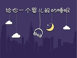 宜睡眠—白噪音小程序