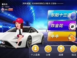 棋牌游戏平台&东阳十三道