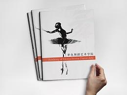 舞蹈画册-更快了解你想要的课程,了解企业的规模。