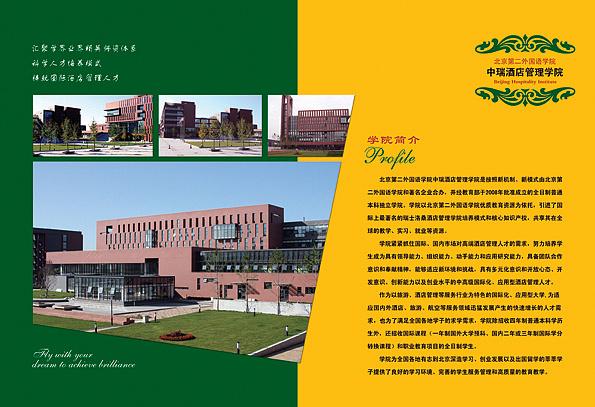 中瑞酒店管理学院 国际课程 职业教育招生简章设计