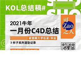 2021首发整理丨1月份产品渲染
