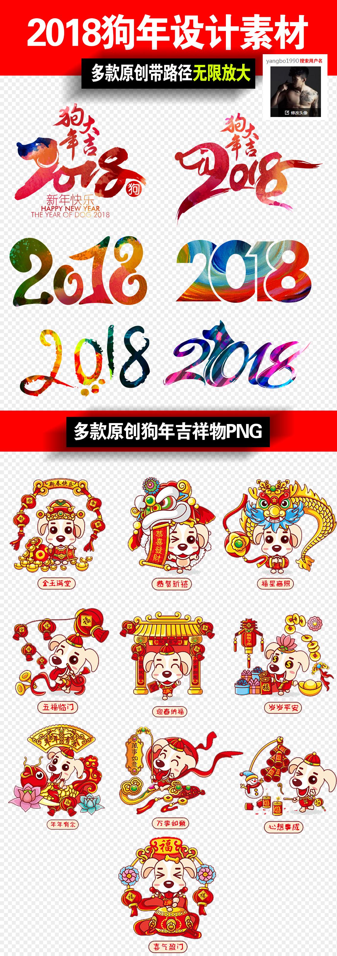 2018年狗年艺术字体设计素材ps路径文件海报日历台历