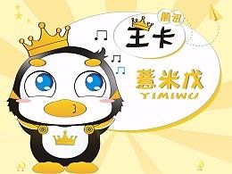 小企鹅-薏米戊