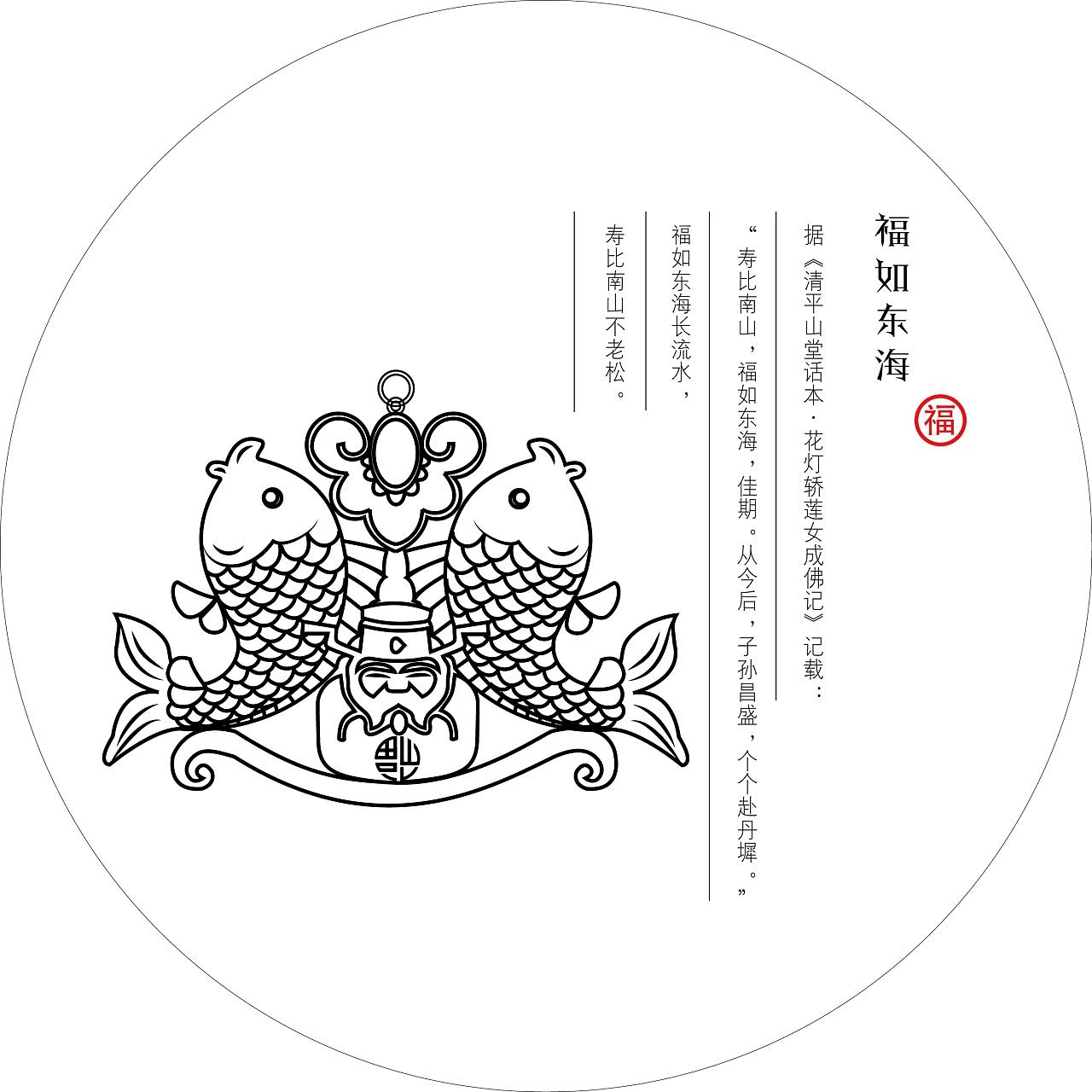为主题的系列首饰电子稿,结合中国传统吉祥语的寓意和图案.图片