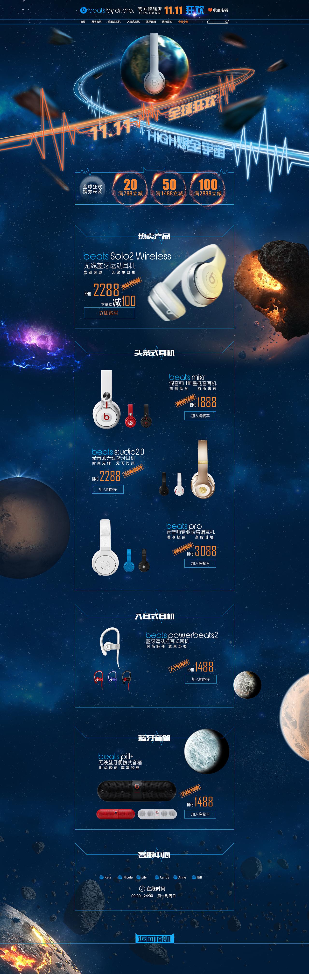 南京  |  ui设计师 电商专题-beats耳机双十一专题页 原创  -  网页图片