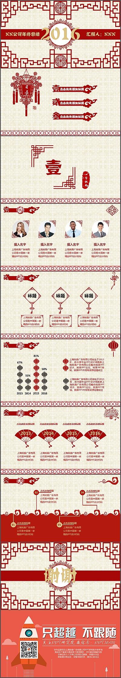 中国风创意年终汇报,主要元素有剪纸,印章,古扇,灯笼等中国传统物件