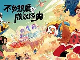 京东X上美影动画放映厅营业:我们的童年又回来啦!