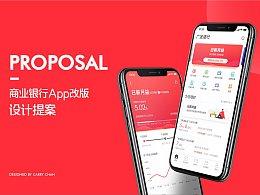 商业银行app改版设计提案