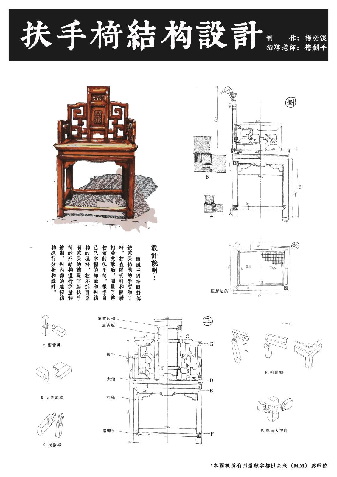 古代家具结构