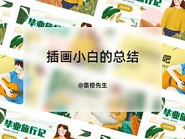2019插画小结