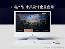 B端产品-家具设计企业官网