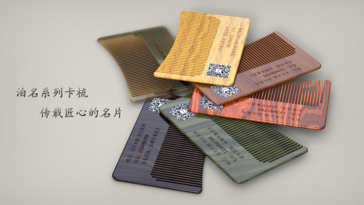 保存价值,使得卡片上的信息更好更久的得到传播. 此款式为泊名卡梳