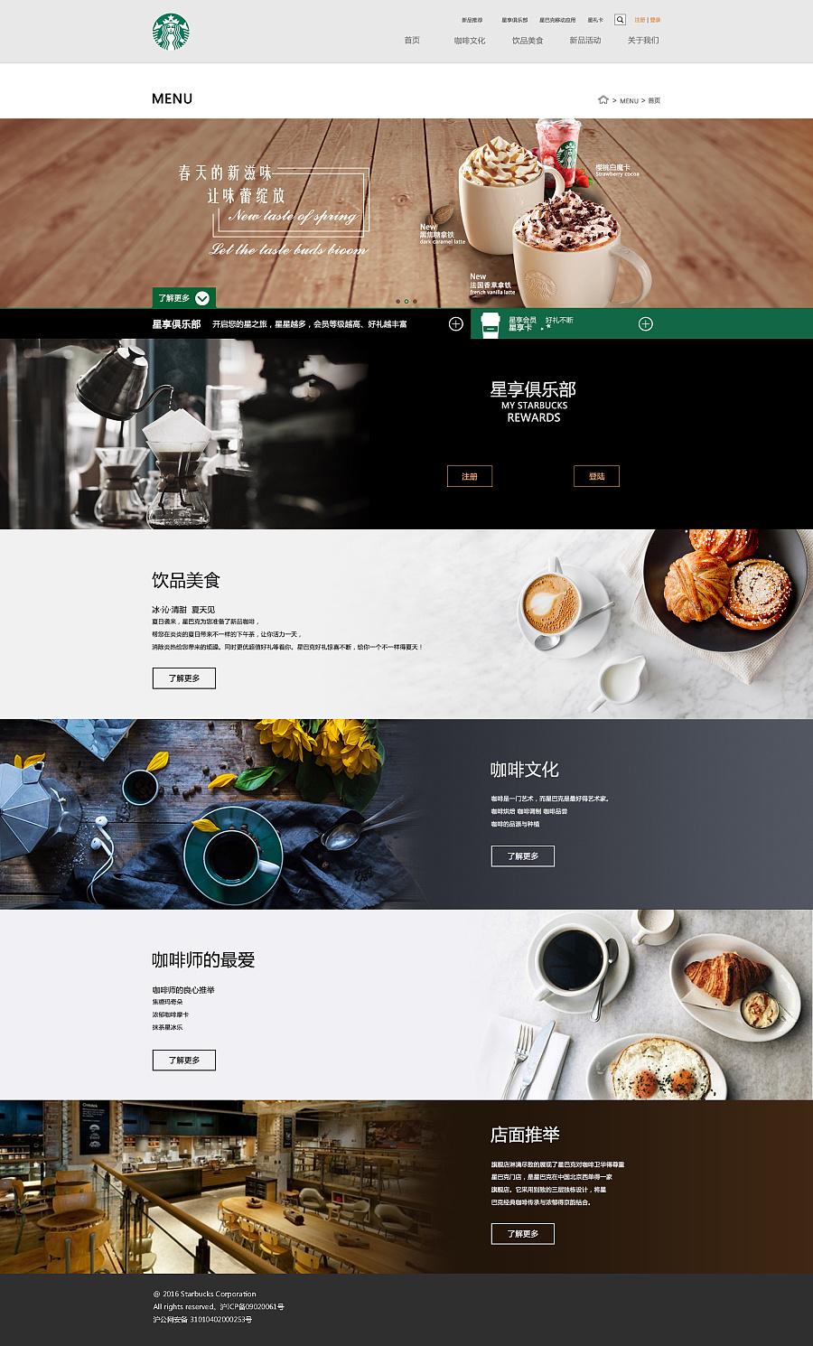 星巴克咖啡网页(韩国简约风格)|企业官网|网页图片