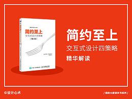 我给大家读本书:《简约至上:交互式设计四策略》精华解读