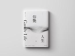 ‖书籍装帧设计‖024